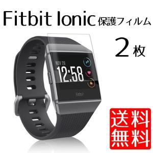 ポイント消化 Fitbit フィットビット Ionic アイオニック 液晶保護 フィルム 2枚 セッ...