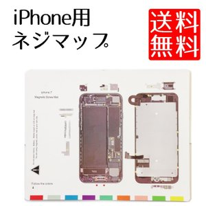 iPhone 対応 修理 分解 ネジマップ マグネット 式 ネジ 位置 保管 プレート|lool-shop