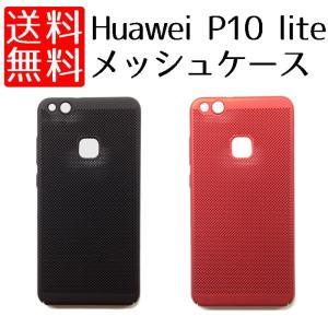 Huawei P10 lite ケース メッシュ p10lite 軽量 パンチング カバー|lool-shop