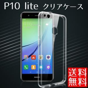 P10 lite ケース カバー TPU ソフトケース HUAWEI p10lite 薄型 軽量 透明 クリアケース|lool-shop