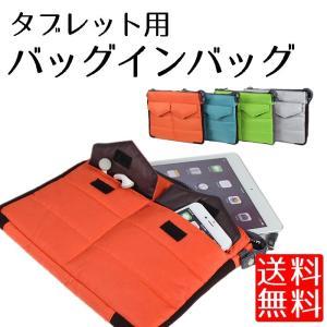 タブレット PC iPad バッグ ポーチ バッグインバッグ 保護ケース|lool-shop
