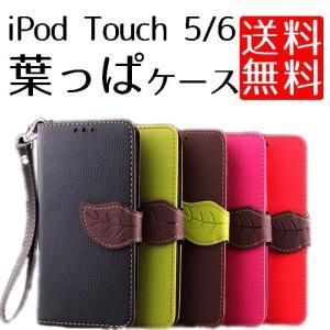 iPod touch 5 / 6 用 葉っぱ タイプ レザー 手帳型 ケース カード収納 カバー|lool-shop