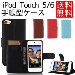 iPod touch 5 / 6 用 PU レザー 手帳型 ケース カード収納 カバー|lool-shop