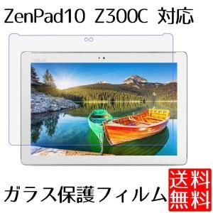 Asus ZenPad 10 Z300 Z300C 強化 ガラス フィルム 高透過率 硬度9H 飛散防止処理 液晶保護フィルム|lool-shop