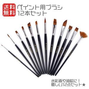 送料無料 水彩画筆 水彩 油絵用筆 画筆 ペイントブラシ 12本セット