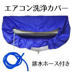 エアコン 洗浄 カバー 清掃 クリーニング 掃除 シート 排水 ホース付き