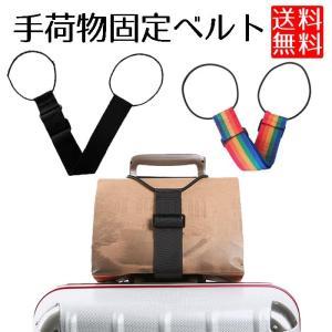 スーツケースと手荷物をしっかりと固定。  スーツケースの上に置いたカバンを、このベルトで固定して移動...