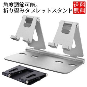 タブレットスタンド 折りたたみ 角度調整可能 4-13インチ スマホスタンド 卓上 スマホホルダー 2台置き アルミ製 ipad充電スタンド lool-shop