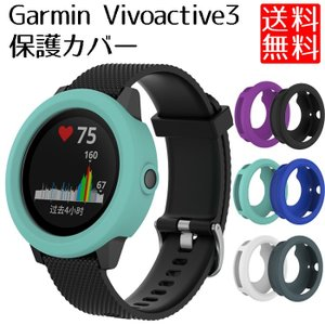 Garmin Vivoactive3 保護カバー ケース シリコン カバー 保護ケース ガーミン ア...