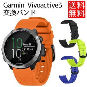 Garmin Vivoactive3 バンド 交換 ベルト シリコン 交換ベルト