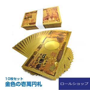 ■金色に輝く1万円札■1億円札! ■かなりお得な10枚セット! ■財布に入れておけば金運UPしちゃう...