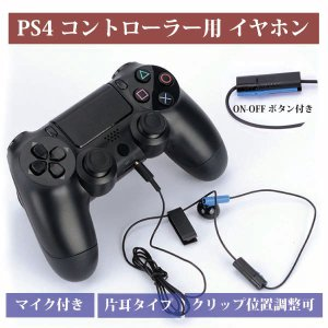 Playstation 4 コントローラー用 イヤホン PS4 マイク 片耳 送料無料