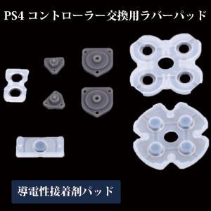 PS4 コントローラー 修理 部品 交換 用 ボタン ラバーパッド Playstation 送料無料