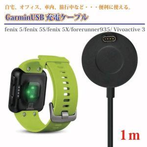 Garmin USB 充電 ケーブル スタンド fenix 5 fenix 5S fenix 5X ...