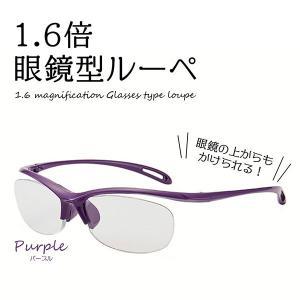 ルーペ 拡大鏡 メガネ型 1.6倍 両手が使える メガネの上からかけられる パープル 送料無料