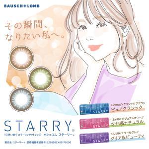 カラコン ワンデー スターリー STARRY 1箱10枚入 ★ポイント15倍 メール便送料無料 ボシュロム 度あり 度なし 1day