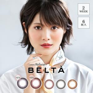 カラコン カラーコンタクトレンズ 2ウィーク ベルタ BELTA 1箱6枚入 2week 2週間 度あり 度なし メール便送料無料 人気|loook