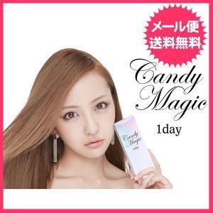カラコン カラーコンタクト ワンデー 1day 度あり 度なし キャンディーマジックワンデー 10枚入り2箱 メール便送料無料 人気 candy magic 1day loook