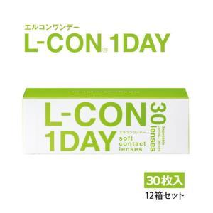 ワンデーコンタクト エルコンワンデー 12箱 1day 1日使い捨て 送料無料 人気|loook
