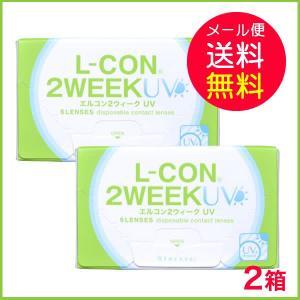 メール便送料無料 エルコン2ウィークUV 2箱 2週間 使い捨て コンタクト 人気|loook