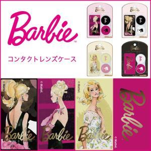 バービー コンタクトレンズケース メール便送料無料  カラコン カラーコンタクト Barbie バー...