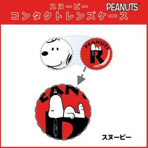 スヌーピー コンタクトレンズケース 日本製 Snoopy ウッドストック Woodstock  PEANUTS カラコン コンタクトレンズ ケア用品 人気|loook|02