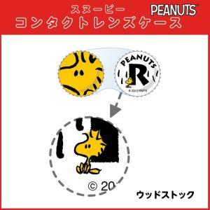 スヌーピー コンタクトレンズケース 日本製 Snoopy ウッドストック Woodstock  PEANUTS カラコン コンタクトレンズ ケア用品 人気|loook|03