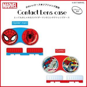 スパイダーマン コンタクトレンズケース 日本製 MARVEL マーベル カラコン コンタクトレンズ ケア用品 人気|loook