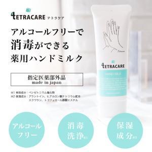 テトラケア 薬用ハンドミルク TETRACARE HAND MILK 【郵パケット送料無料】ハンドク...