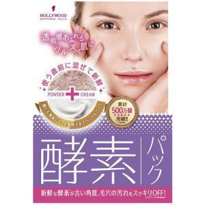 酵素パック オーキッド ピックアップマスク ハリウッド化粧品 HOLLYWOOD  美容パック クリーム マスク メール便 人気 カラコン通販LOOOK