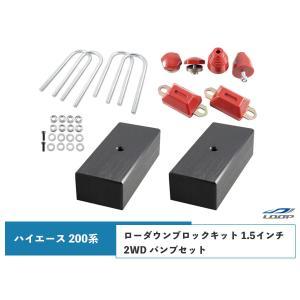 ハイエース 200系 アルミ製 ローダウンブロックキット 1.5インチ(38mm)2WD バンプスト...