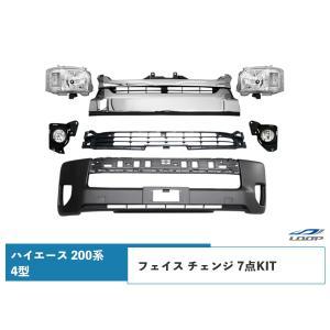 ハイエース 200系 4型 フェイス チェンジ 7点 顔面移植 ヘッドライト フロント 全体◇