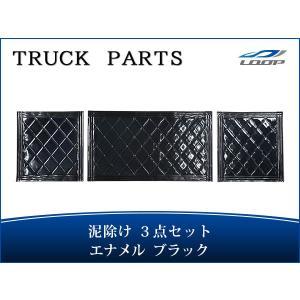 トラック 2トン 標準車用サイズ 泥除け たれゴム 3分割セット エナメル ラメ入りブラック