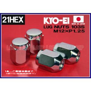 全国一律送料756  KYO-EI 協永産業  KYO−EI ラグナット クロームメッキ 袋タイプ ...