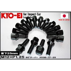 KYO-EI ラグボルト 16本 M12×P1.25 17HEX 全長52mm首下25mm ブラック 60°テーパー座 303B-17-25-16P 協永産業の画像