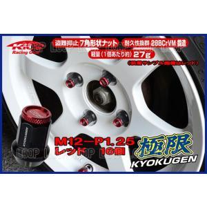 KYO-EI 協永産業  キックス 極限へプタゴン 貫通ナットアルミキャップ付  レッド 12X1....