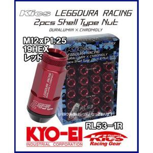 KYO-EI 協永産業 キックス レデューラ・レーシング 2ピースシェルタイプ RL53 ロック&ナ...