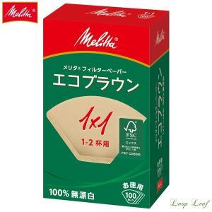 メリタ エコフィルターペーパー ブラウン (100枚入) 1x1G 1〜2人用 FKC-A3