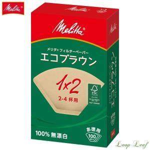 メリタ エコフィルターペーパー ブラウン (100枚入) 1x2G 2〜4人用 FKC-A3