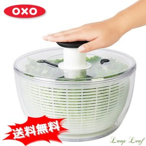 OXO オクソー クリアサラダスピナー 大 11230400 送料無料 SALE