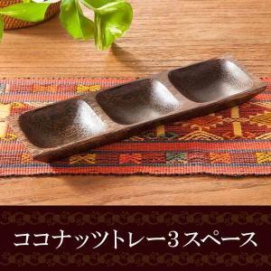 アジアン雑貨 バリ リゾート おしゃれ 木製 インテリア 収納 整理 アクセサリー 飾り 皿|loopsky