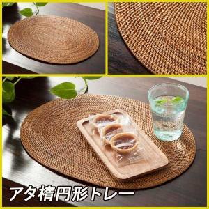 アジアン バリ 雑貨 アタ コースター 丸型 お茶 カフェ おしゃれ トレー モダン リゾート|loopsky