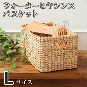 バリ雑貨 アジア雑貨 収納 籠 かご ボックス 整理 ウオーターヒヤシンスバスケット 小物 洗面所 ナチュラル loopsky