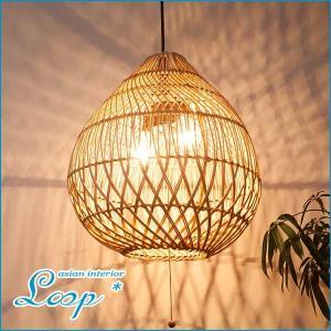 ペンダントライト アジアン 和風 ラタン おしゃれ 2灯式 LED電球対応 バリ リゾート インテリア モダン 天井照明 吊り下げ loopsky