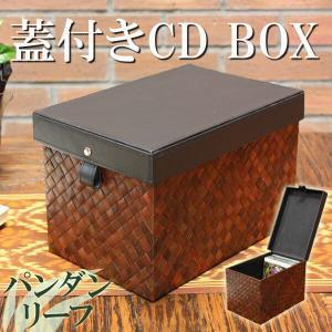 アジアン雑貨 小物入れ 収納 おしゃれ 人気 整理 パンダン CD DVD ケース ボックス 箱 蓋付き 机 卓上収納 インテリア雑貨の写真