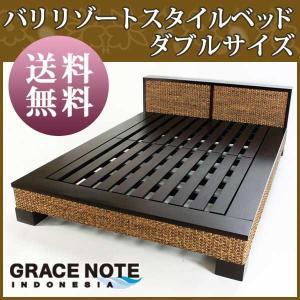 アジアン家具 ベッド GRACENOTE ウォーターヒヤシンス ダブルサイズ 送料無料 loopsky