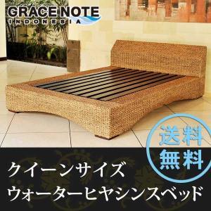 アジアン家具 ベッド 洗練 ヒヤシンスベッド GRACENOTE クィーンサイズ 送料無料 loopsky
