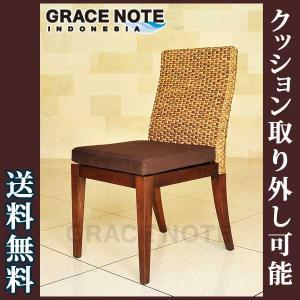アジアン家具 イス チェア 売筋商品 GRACENOTE ヒヤシンス 上品 送料無料 loopsky