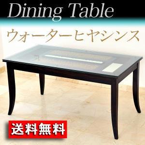 アジアン家具 机 ダイニング テーブル 食卓 ウォーターヒヤシンス loopsky