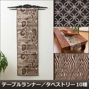 タペストリー おしゃれ 壁掛け テーブルランナー アジアン雑貨 バリ リゾート インテリア モダン|loopsky